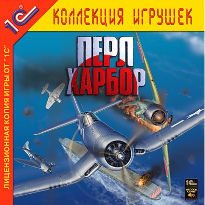 Ил-2 Штурмовик: Перл-Харбор (1С:Коллекция игрушек) [PC, Jewel, русская версия]