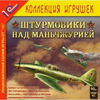 Ил-2 Штурмовик: Штурмовики над Маньчжурией (1С:Коллекция игрушек) [PC, Jewel, русская версия]