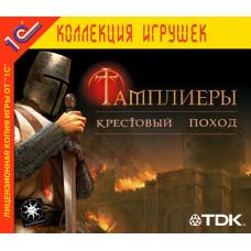 Тамплиеры: Крестовый поход (1С:Коллекция игрушек) [PC, Jewel, русская версия]