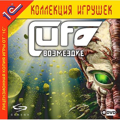 UFO: Возмездие (1С:Коллекция игрушек) [PC, Jewel, русская версия]