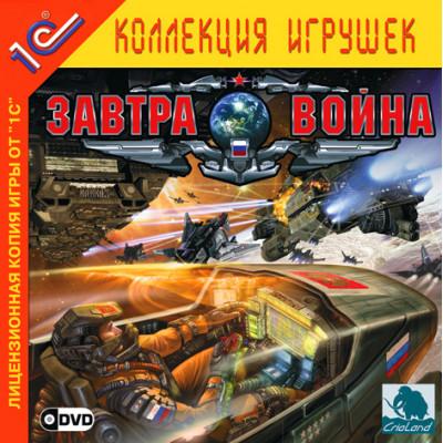 Завтра война (1С:Коллекция игрушек) [PC, Jewel, русская версия]