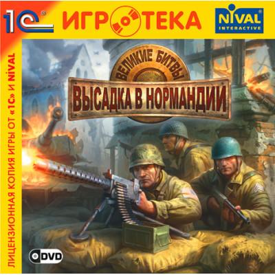 Великие битвы: Высадка в Нормандии (1С:Нивал ИГРОТЕКА) [PC, Jewel, русская версия]