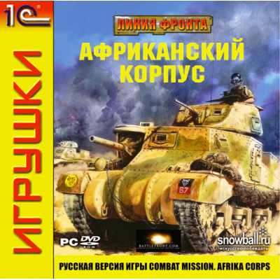 Линия Фронта: Африканский корпус (1С:Snowball ИГРУШКИ) [PC, Jewel, русская версия]
