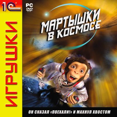 Мартышки в космосе (1С:Snowball ИГРУШКИ) [PC, Jewel, русская версия]