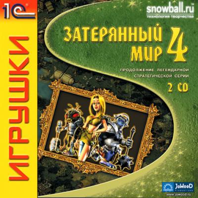 Затерянный мир 4 (1С:Snowball ИГРУШКИ) [PC, Jewel, русская версия]