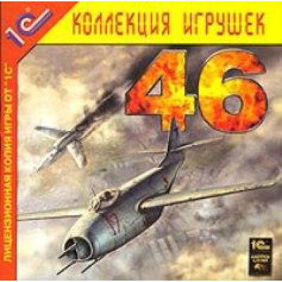 Ил-2 Штурмовик: 46 (1С:Коллекция игрушек) [PC, Jewel, русская версия]