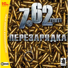 7.62: Перезарядка [PC, Jewel, русская версия]