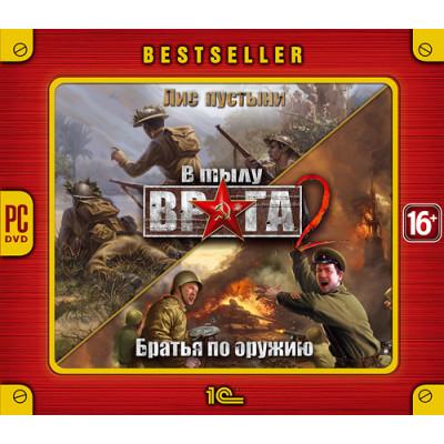 В тылу врага 2: Братья по оружию: Лис пустыни (Bestseller) [PC, Jewel, русская версия]