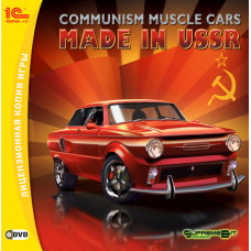 Communism Muscle Cars: Made in USSR [PC, Jewel, русская версия]