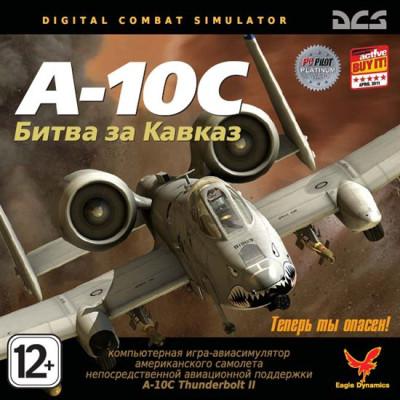 DCS A-10С: Битва за Кавказ [PC, Jewel, русская версия]