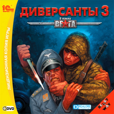 Диверсанты 3 [PC, Jewel, русская версия]
