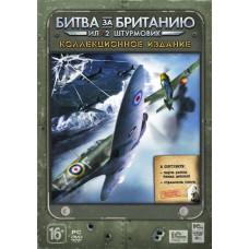 Ил-2 Штурмовик: Битва за Британию. Коллекционное издание [PC, русская версия]