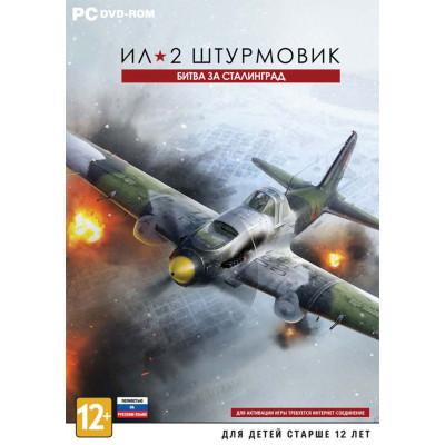 Ил-2 Штурмовик: Битва за Сталинград [PC, русская версия]