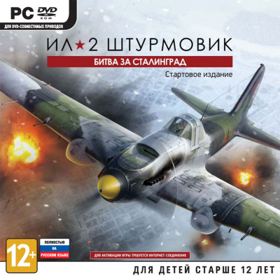 Ил-2 Штурмовик: Битва за Сталинград. Стартовое издание [PC, Jewel, русская версия]