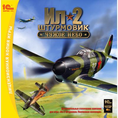 Ил-2 Штурмовик: Чужое небо [PC, Jewel, русская версия]