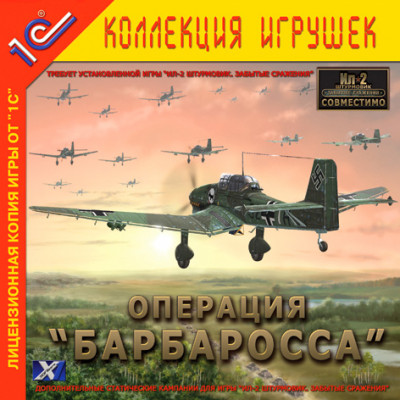 "Ил-2 Штурмовик: Операция ""Барбаросса"" (1С:Коллекция игрушек) [PC, Jewel, русская версия]"