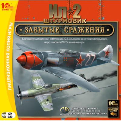Ил-2 Штурмовик: Забытые сражения [PC, Jewel, русская версия]