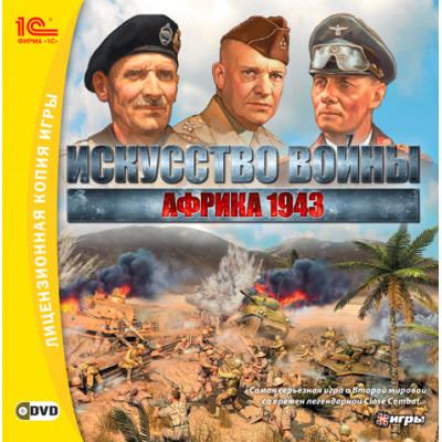 Искусство Войны: Африка 1943 [PC, Jewel, русская версия]