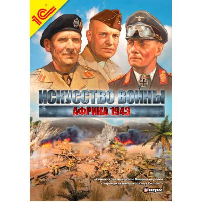Искусство Войны: Африка 1943 [PC, русская версия]