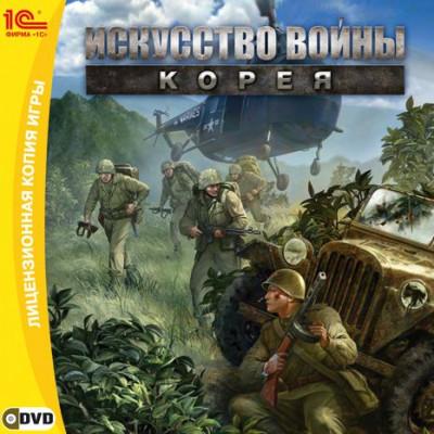 Искусство войны: Корея [PC, Jewel, русская версия]