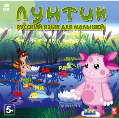 Лунтик: Русский язык для малышей [PC, Jewel, русская версия]