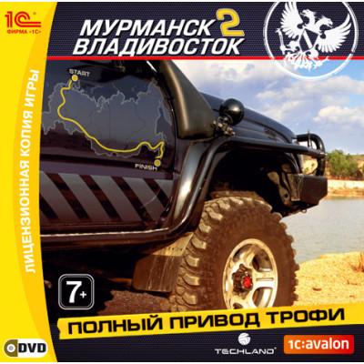 Полный привод: Мурманск-Владивосток 2 [PC, Jewel, русская версия]