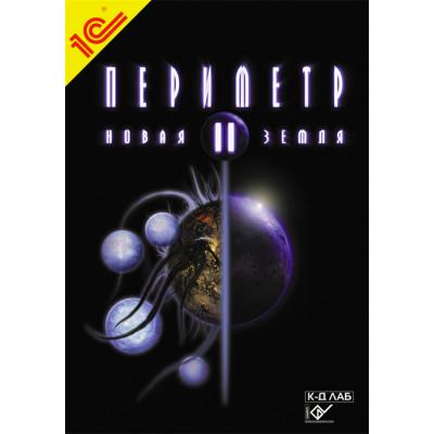 Периметр 2: Новая земля [PC, русская версия]