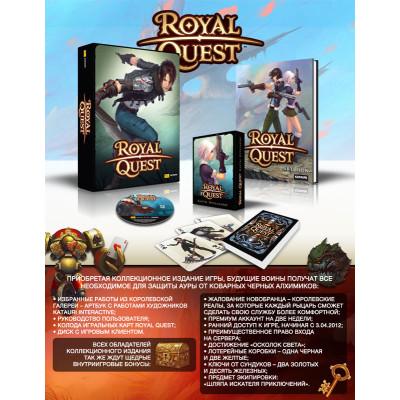 Royal Quest. Подарочное издание [PC, русская версия]