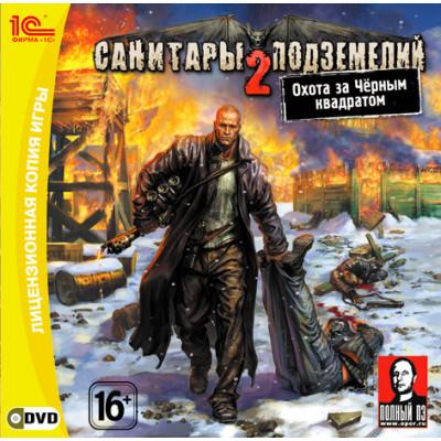 Игра для PC Санитары подземелий 2: Охота за черным квадратом (русская версия)