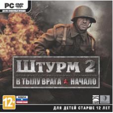 Штурм 2: В тылу врага - Начало [PC, Jewel, русская версия]