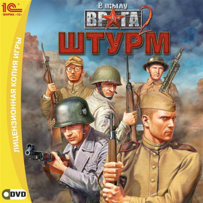В тылу врага 2: Штурм [PC, Jewel]