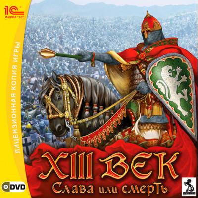 XIII век: Слава или смерть [PC, Jewel, русская версия]