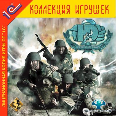 Hidden & Dangerous 2 (1С:Коллекция игрушек) [PC, Jewel, русская версия]