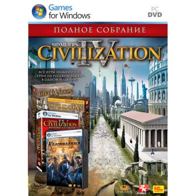 Civilization IV. Полное собрание [PC, русская версия]