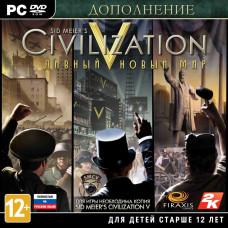 Sid Meier's Civilization V: Дивный новый мир (дополнение) [PC, Jewel, русская версия]