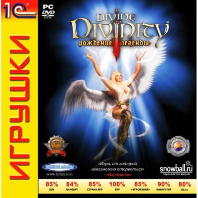 Divine Divinity: Рождение легенды (1С:Snowball ИГРУШКИ) [PC, Jewel, русская версия]