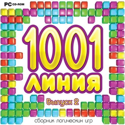 1001 линия: Сборник логических игр (Выпуск 2) [PC, Jewel, русская версия]