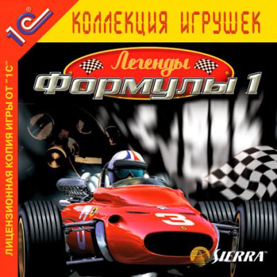Легенды Формулы 1 (1С:Коллекция игрушек) [PC, Jewel, русская версия]