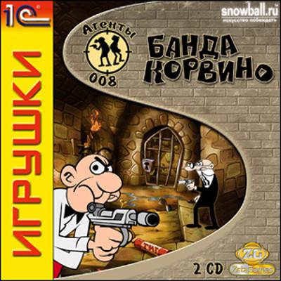 Агенты 008: Банда Корвино (1С:Snowball ИГРУШКИ) [PC, Jewel, русская версия]