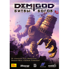 Demigod: Битвы богов (1С:Snowball ИГРУШКИ) [PC, русская версия]