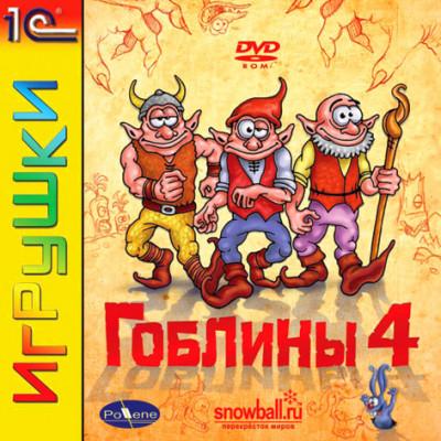 Гоблины 4 (1С:Snowball ИГРУШКИ) [PC, Jewel, русская версия]