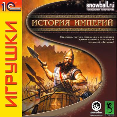 История Империй (1С:Snowball ИГРУШКИ) [PC, Jewel, русская версия]