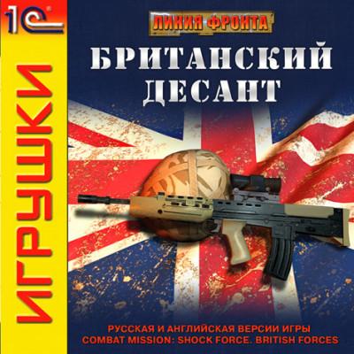 Линия фронта: Британский десант (1С:Snowball ИГРУШКИ) [PC, Jewel, русская версия]