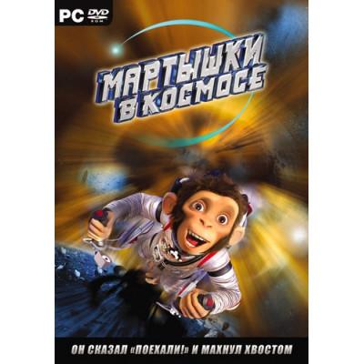 Мартышки в космосе (1С:Snowball ИГРУШКИ) [PC, русская версия]