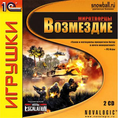 Миротворцы: Возмездие (1С:Snowball ИГРУШКИ) [PC, Jewel, русская версия]