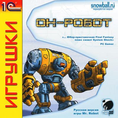 Он-робот (1С:Snowball ИГРУШКИ) [PC, Jewel, русская версия]