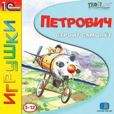 Петрович строит самолет (1С:Snowball ИГРУШКИ) [PC, Jewel, русская версия]