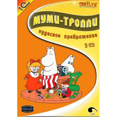 Муми-тролли: Чудесное превращение (1С:Snowball) [PC, русская версия]