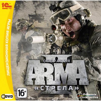 Arma II: Операция [PC, Jewel, русские субтитры]