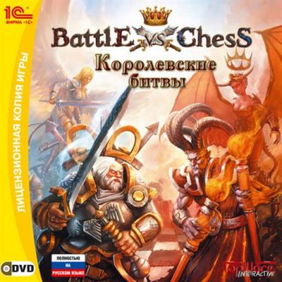 Battle vs Chess: Королевские битвы [PC, Jewel, русская версия]